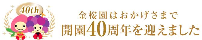金桜園はおかげさまで開園30周年を迎えました