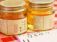 金桜園の隣の川「金川」のミツバチによって採取されたハチミツ